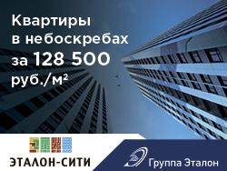 ЖК «Эталон-Сити» от ГК «Эталон»! Квартиры с отделкой от 6,9 млн рублей!